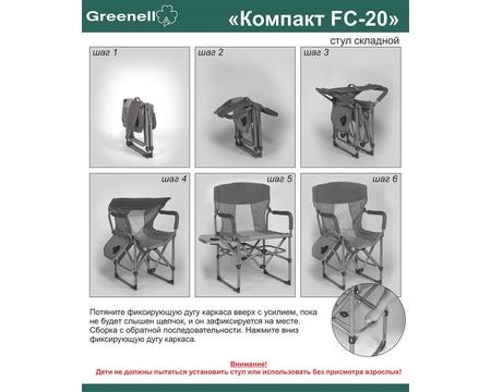 Стул складной Greenell FC-20 компакт